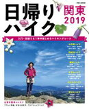 日帰りハイク 関東2019