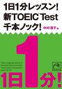 1日1分レッスン!新TOEIC Test 千本ノック!【電子書籍】[ 中村澄子 ]