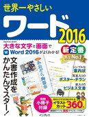 世界一やさしいワード 2016