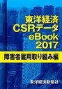 東洋経済CSRデータeBook2017 障害者雇用取り組み編【電子書籍】[ 東洋経済新報社CSRプロジェクトチーム ]