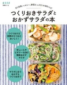 すぐ出来、ヘルシー、野菜たっぷり! の147レシピ つくりおきサラダとおかずサラダの本【電子書籍】