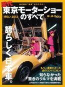 ニューモデル速報 歴代シリーズ 歴代東京モーターショーのすべて