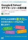デジタルマーケターとWeb担当者のためのGoogle&Yahoo!タグマネージャーの教科書【電子書籍】[ 海老澤 澄夫 ]