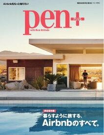Pen+ 【完全保存版】 暮らすように旅する、Airbnbのすべて。 (メディアハウスムック)【電子書籍】