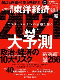 週刊東洋経済 2020年12月26日-2021年1月2日新春合併特大号【電子書籍】