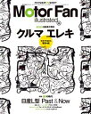 Motor Fan illustrated Vol.90【電子書籍】[ 三栄書房 ]