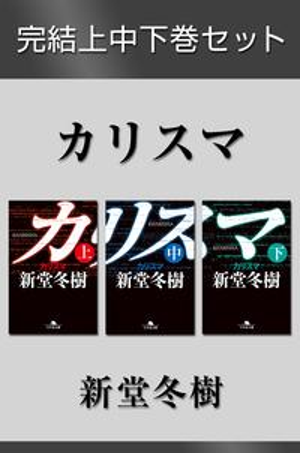 カリスマ 完結上中下巻セット【電子版限定】【電子書籍】[ 新堂冬樹 ]