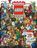 ニューズウィーク日本版別冊 特別編集 レゴのすべて (メディアハウスムック)
