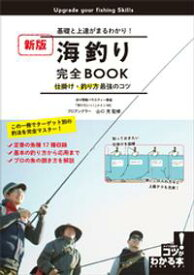 海釣り完全BOOK 仕掛け・釣り方最強のコツ 新版 基礎と上達がまるわかり!【電子書籍】