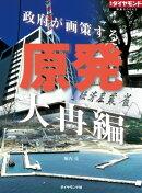 原発大再編(週刊ダイヤモンド特集BOOKS Vol.377)