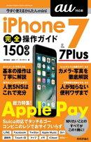 今すぐ使えるかんたんmini iPhone 7 & 7 Plus 完全操作ガイド 150ワザ[au対応版]