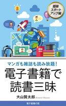 電子書籍で読書三昧: もっと本の世界を楽しむ方法(簡単スタートアップ編)