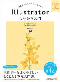 Illustrator しっかり入門 増補改訂 第2版 【CC完全対応】[Mac & Windows 対応]【電子書籍】[ 高野 雅弘 ]