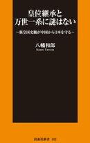 皇位継承と万世一系に謎はない 〜新皇国史観が中国から日本を守る〜