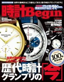 時計Begin(ビギン) 2020年夏号【電子書籍】