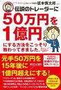 伝説のトレーダーに50万円を1億円にする方法をこっそり教わってきました。【電子書籍】[ 坂本 慎太郎 ]