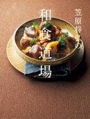 笠原将弘の和食道場