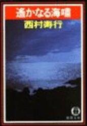 遙かなる海嘯(電子復刻版)