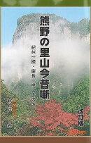熊野の里山今昔噺
