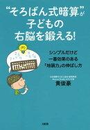 """""""そろばん式暗算""""が子どもの右脳を鍛える!(大和出版)"""
