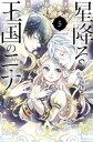 星降る王国のニナ(5)【電子書籍】[ リカチ ]
