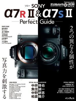 ソニー α7R II & α7S IIパーフェクトガイド【電子書籍】[ 中井精也 ]