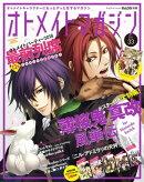 B's-LOG別冊 オトメイトマガジン vol.33