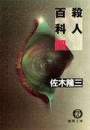 殺人百科 四(電子復刻版)