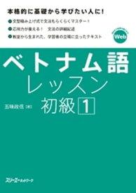 ベトナム語レッスン初級1【電子書籍】[ 五味政信 ]