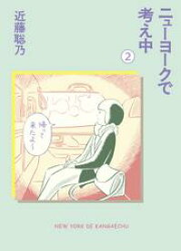 ニューヨークで考え中(2)【電子書籍】[ 近藤聡乃 ]