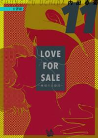LOVE FOR SALE ~俺様のお値段~ 分冊版11