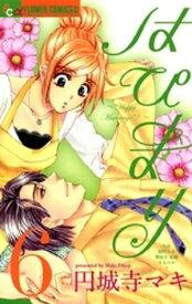 はぴまり〜Happy Marriage!?〜(6)【電子書籍】[ 円城寺マキ ]