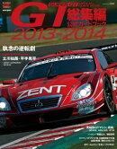 スーパーGT公式ガイドブック 2013-2014 総集編