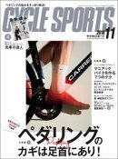 CYCLE SPORTS 2018年 11月号