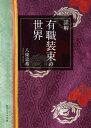 詳解 有職装束の世界【電子書籍】[ 八條 忠基 ]
