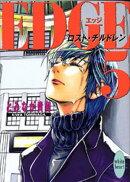 EDGE5 〜ロスト・チルドレン〜
