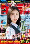週刊少年サンデー 2021年15号(2021年3月10日発売)