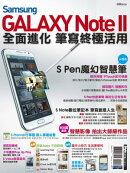 Samsung GALAXY Note II 全面進化 筆寫終極活用