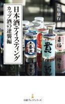日本酒テイスティング カップ酒の逆襲編