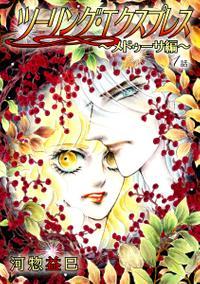 花丸漫画 ツーリング・エクスプレス~メドゥーサ編~【期間限定無料版】 第1話