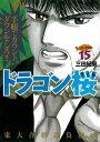 ドラゴン桜15巻【電子書籍】[ 三田紀房 ]