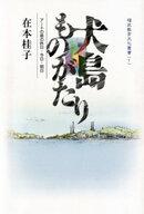 犬島ものがたり-アートの島の昨日・今日・明日-