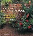 七栄グリーンのコンテナ スタイル Nanae GreenーSTYLE CONTAINER GARDENING【電子書籍】[ 伊波英雄 ]