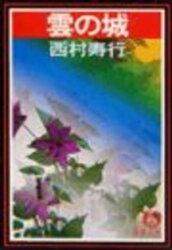 雲の城(電子復刻版)
