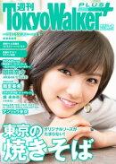 週刊 東京ウォーカー+ 2018年No.51 (12月19日発行)