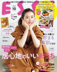 ESSE 2020年10月号【電子書籍】
