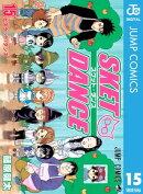 SKET DANCE モノクロ版 15
