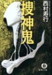 捜神鬼(電子復刻版)