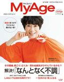 MyAge 2020 秋号