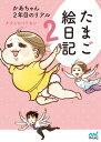 たまご絵日記2 かあちゃん2年目のリアル【電子書籍】[ ナナイロペリカン ]